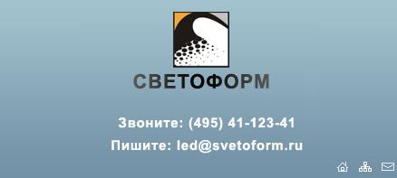 табло динамическое фото информационное