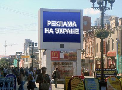 большой экран для улицы